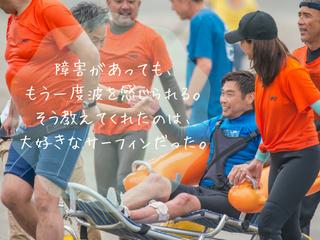 もう一度、世界に挑め!全日本障がい者サーフィン選手権の開催へ