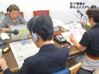 日本唯一の視覚障害者向けラジオ放送の機材を一新したい!