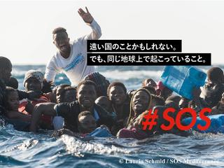 """【第2弾】地中海からのSOS!難民たちの命の""""逃げ道""""を守る救助船"""