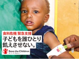 食料危機から一人でも多くの子どもの命を守りたい!