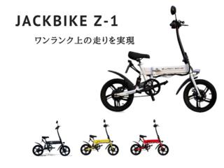 待望のNewモデル誕生!進化したハイブリッドバイク-先行販売-