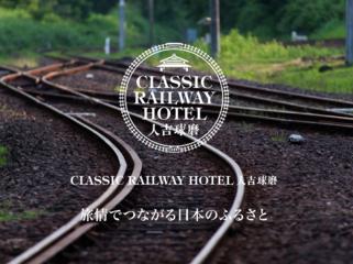 よみがえれ、鉄道遺産!〜JR九州肥薩線沿線を複合宿泊施設へ〜