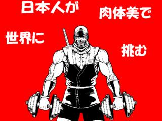 日本人初のIFBBプロになり、日本のフィットネスを盛り上げる