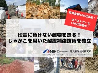 ネパールにおける石積の伝統的な家の地震被害を防ぎたい!