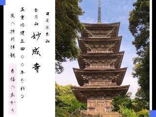 五重塔建立400年。石川・羽咋の妙成寺ライトアップイベント開催