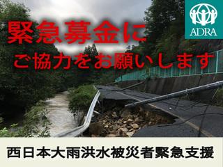 【西日本豪雨災害】広島県での緊急支援にご寄付を。