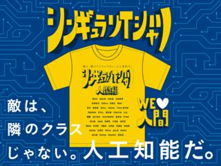 【打倒AI】人類を結束させるクラスTシャツをつくりたい。