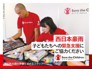 【西日本豪雨】子どもたちへの緊急支援にご協力ください