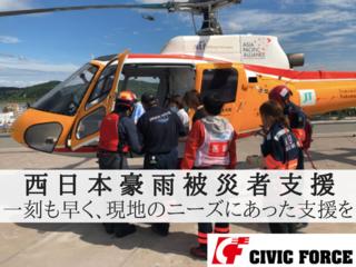 【西日本豪雨】岡山県倉敷市真備町・広島県三原市に緊急支援を
