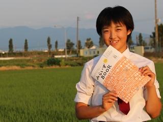 新潟の大人の働き方を中高生に伝えるフリーマガジンを作りたい!
