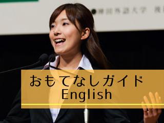 """""""観光客×日本人""""の実践型英会話で、世界で活躍できる日本人を!"""