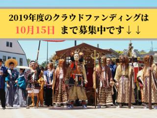 """三重県伊賀市""""上野天神祭"""" 400年の歴史を未来へ伝えたい!"""