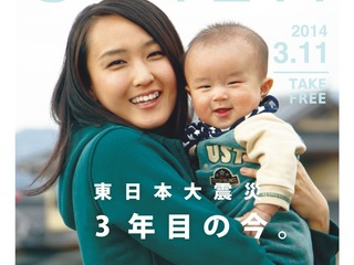 東北復興支援のための「フリーマガジン志縁」8号を発行したい!