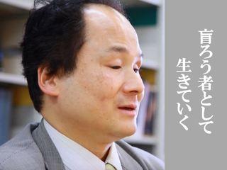 日本のヘレン・ケラー。孤独から再び世界を発見した福島智氏自伝