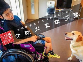 介助犬との生活が夢。言語と身体に障がいがある12歳の少年の挑戦