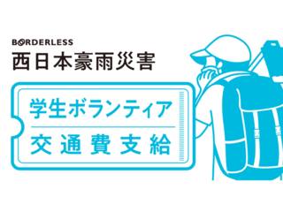 西日本豪雨の被災地に250人の学生ボランティアを送りたい!