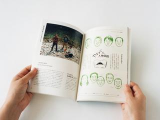 岐阜県山県市北西部の人の魅力を詰め込んだ本で「地域おこし」!
