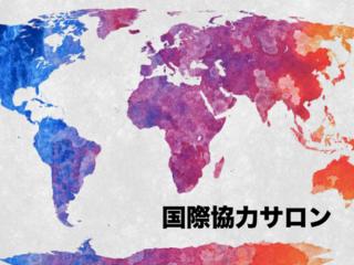 """国際協力で """"おもしろいこと"""" をやるコミュニティ誕生!"""