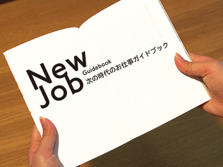 未来を動かす社会性の高い「新しい職業」を案内する本を制作!