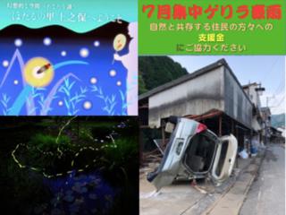 岐阜県関市上之保 「7月集中豪雨被災」美しいかみのほへ支援金