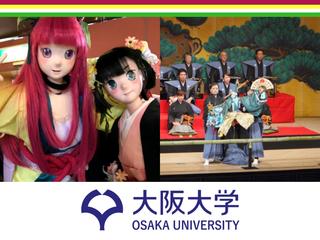 大阪大学×能勢人形浄瑠璃 コラボレーション公演始動!