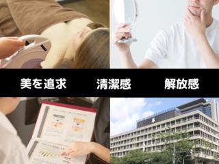 大阪と京都の中間の高槻市でセルフ脱毛のサロンを開業したい