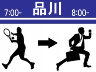 出勤前にテニスを!品川駅近くで早朝1時間◆半年間の秘密特訓◆