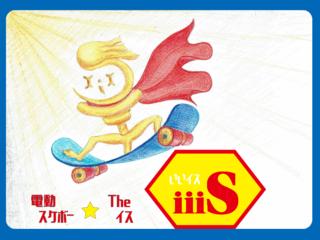 (祝)【iiiS(いいイス)】デビューPV in 隠岐の島