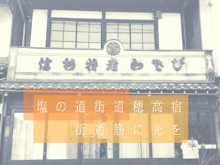 安曇野は塩の道街道穂高宿。「旧高橋わさび店」大改修始めます!