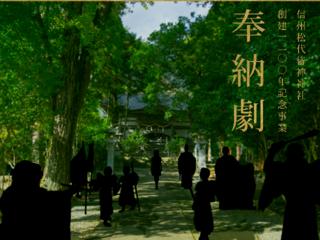 皆神神社創建1300年を記念して奉納劇を成功させたい!