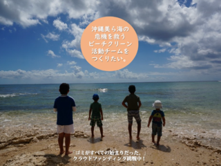 沖縄美ら海の危機を救うビーチクリーン活動チームをつくりたい。