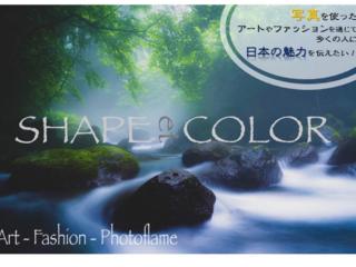 写真を使ったアートやファッションを通じて日本の魅力を伝える!