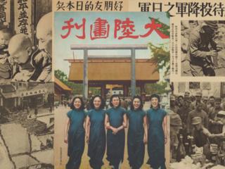 幻のグラフ雑誌『大陸画刊』で戦争中の日本と中国の姿を明らかに