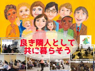 情報の壁と孤立に悩む外国人住民の子育てを助け、真の共生社会に