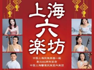 本場の中国伝統楽器プロ楽団と地元の音楽愛好家で演奏会を開催!