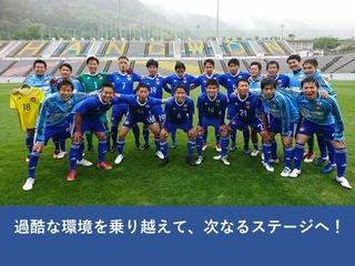 音が聞こえないサッカー「デフサッカー」で世界一を獲る!