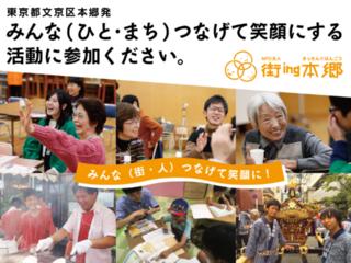めざせ!本郷のまち【100人】のサポータープロジェクト
