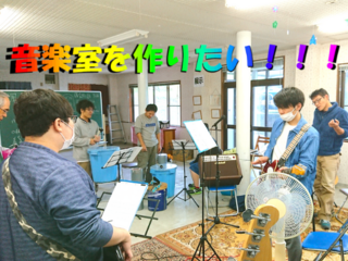 長野県諏訪市で子供達が自由に音を鳴らせる音楽室を作りたい!
