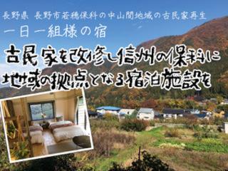 古民家を改修し信州の保科に地域の拠点となる宿泊施設をOpen