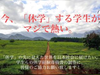 【学生の挑戦】休学経験者らによる「休学」紹介書を制作!