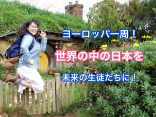 ヨーロッパ一周!世界の中の日本を、未来の生徒たちに伝えたい!