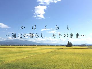 山形県河北町の魅力を発信するアンテナショップを三軒茶屋に!