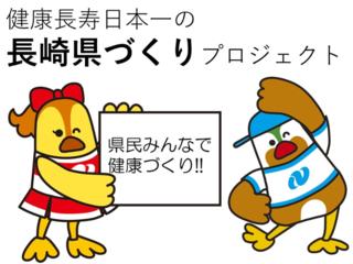 健康長寿日本一の長崎県を目指して!県民みんなで健康づくり!!