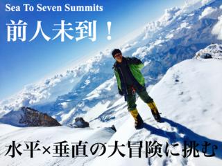 海抜ゼロメートルから!南米最高峰アコンカグア登頂への挑戦!!