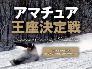 スノーボードの大会を開催し業界を盛り上げたい!