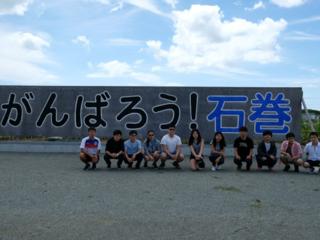 国際的に被災地石巻を発信!日米高校生が再考する東日本大震災