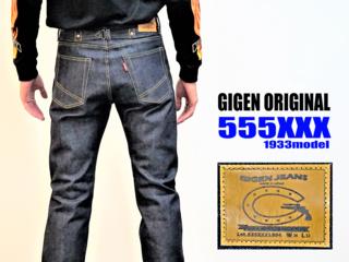 郡山発のブランド「GIGEN」のオリジナルジーンズをあなたに。