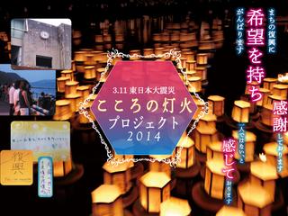 3.11こころの灯火プロジェクト2014
