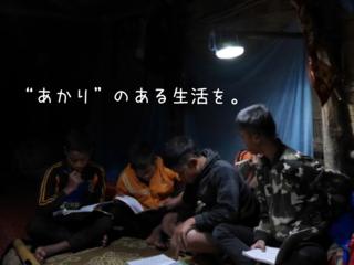"""命の """"灯"""" を、ラオス無電化村の学校・診療所へ届けたい!"""