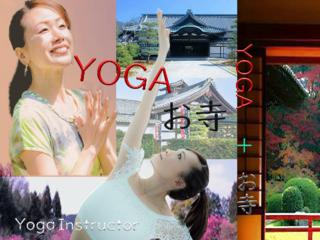 京都の格式高いお寺でヨガ!そしてそれを映像に(DVD化)!